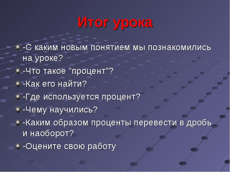 """Итог урока -С каким новым понятием мы познакомились на уроке? -Что такое """"про..."""