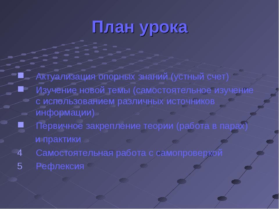 План урока Актуализация опорных знаний (устный счет) Изучение новой темы (сам...