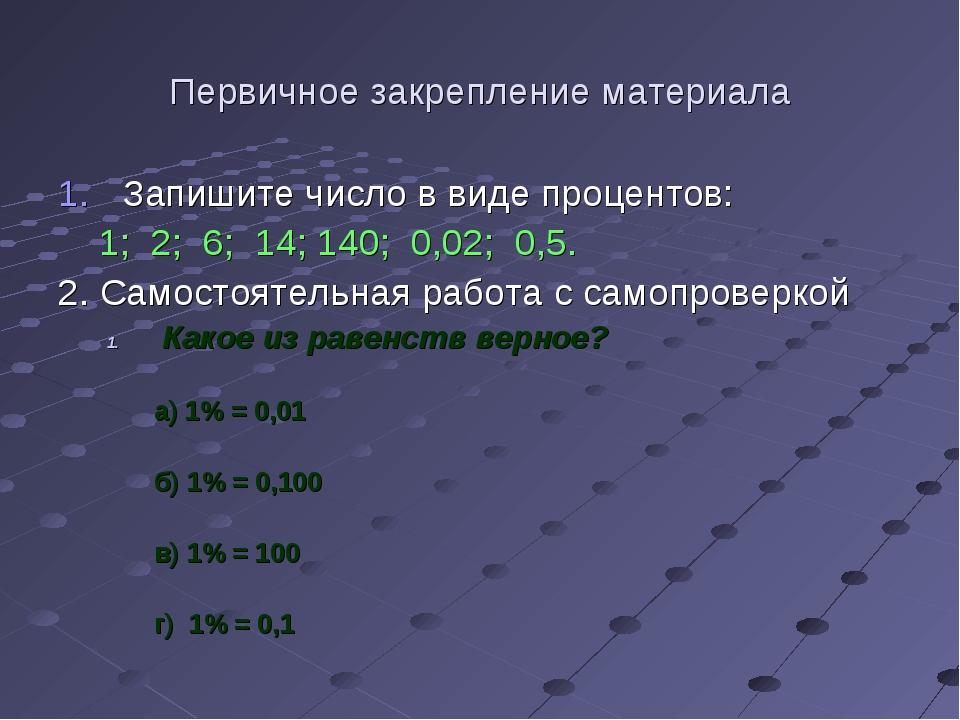 Первичное закрепление материала Запишите число в виде процентов: 1; 2; 6; 14;...