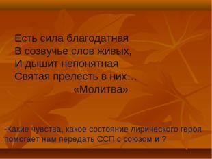 Есть сила благодатная В созвучье слов живых, И дышит непонятная Святая прелес