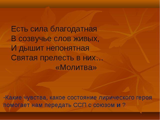 Есть сила благодатная В созвучье слов живых, И дышит непонятная Святая прелес...