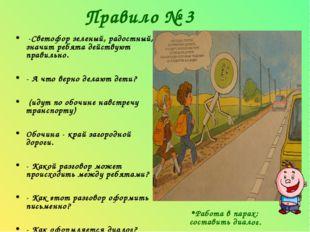 Правило № 3 -Светофор зеленый, радостный, значит ребята действуют правильно.