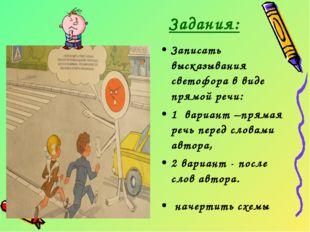 Задания: Записать высказывания светофора в виде прямой речи: 1 вариант –пряма