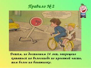 Правило № 2 Детям, не достигшим 14 лет, запрещено кататься на велосипеде по п
