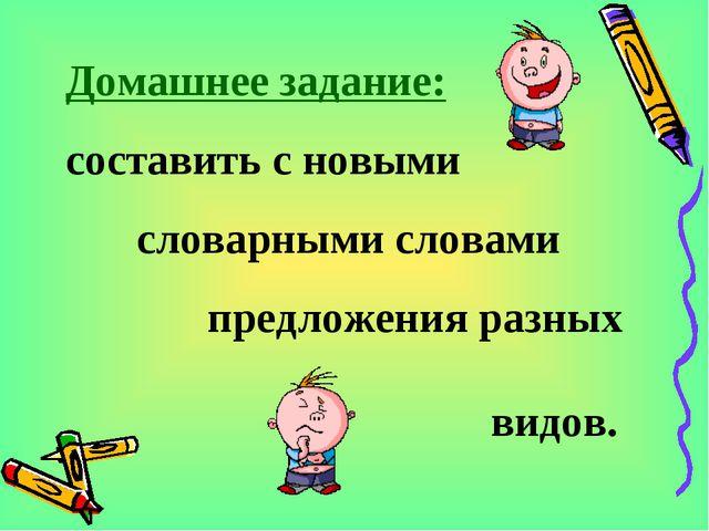 Домашнее задание: составить с новыми словарными словами предложения разных...