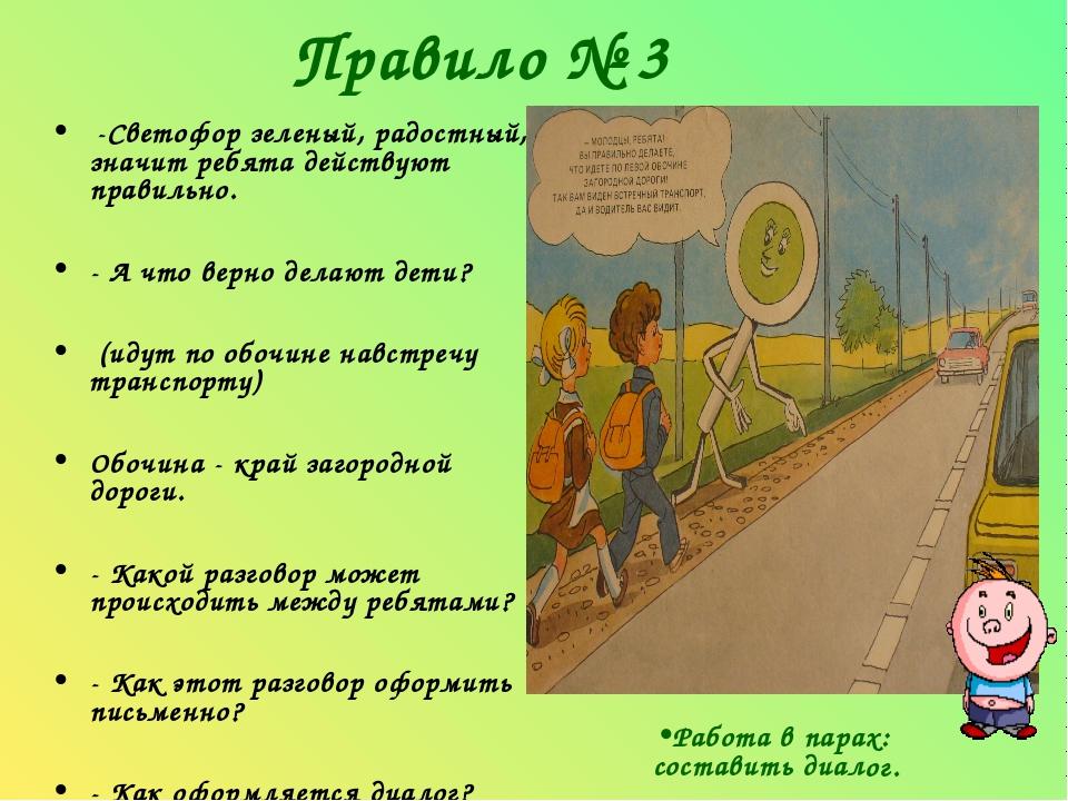 Правило № 3 -Светофор зеленый, радостный, значит ребята действуют правильно....