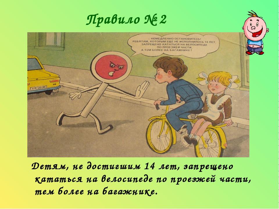 Правило № 2 Детям, не достигшим 14 лет, запрещено кататься на велосипеде по п...