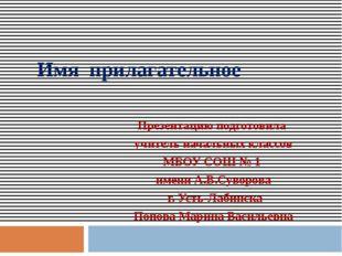 Имя прилагательное Презентацию подготовила учитель начальных классов МБОУ СОШ