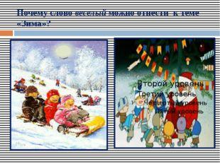 Почему слово веселый можно отнести к теме «Зима»?