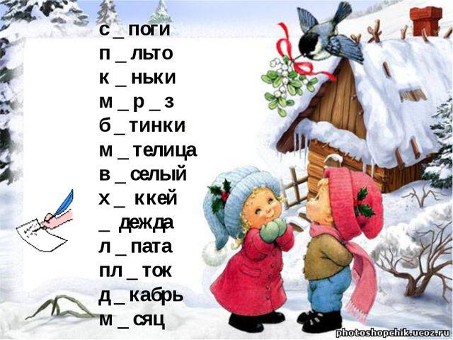 с _ поги п _ льто к _ ньки м _ р _ з б _ тинки м _ телица в _ селый х _ ккей...