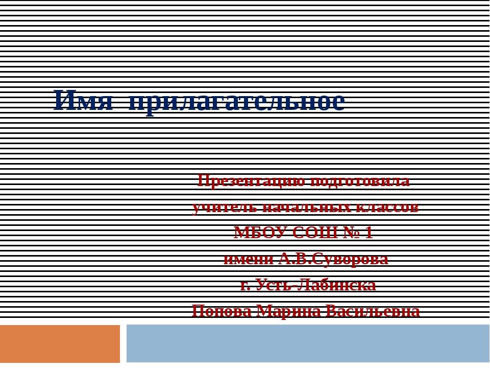 Имя прилагательное Презентацию подготовила учитель начальных классов МБОУ СОШ...