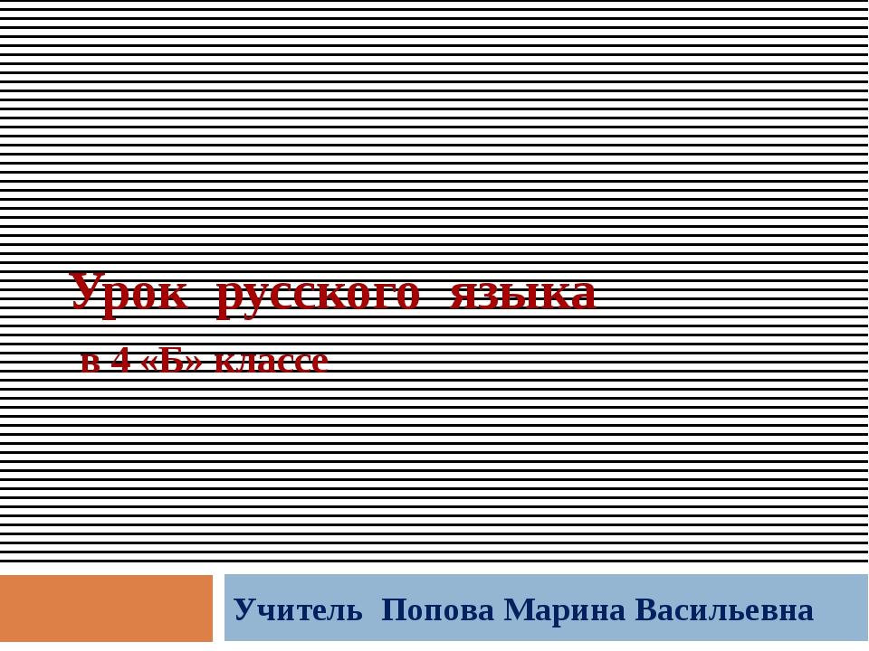 Урок русского языка в 4 «Б» классе Учитель Попова Марина Васильевна