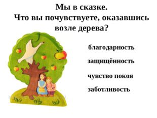 Мы в сказке. Что вы почувствуете, оказавшись возле дерева? благодарность защи