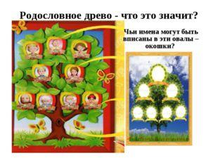 Родословное древо - что это значит? Чьи имена могут быть вписаны в эти овалы