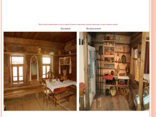 Простой крестьянский дом состоял из одного большого помещения, условно подел