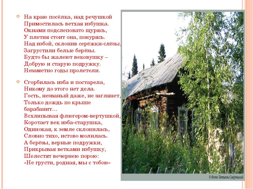 На краю посёлка, над речушкой Примостилась ветхая избушка. Окнами подслепова...