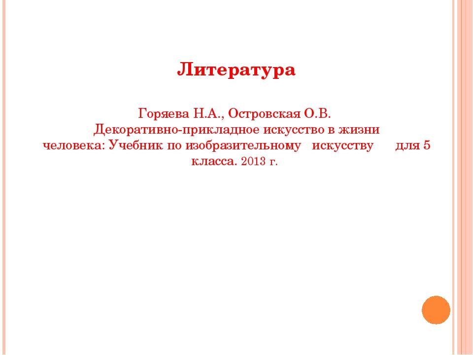 Литература Горяева Н.А., Островская О.В. Декоративно-прикладное искусство в ж...
