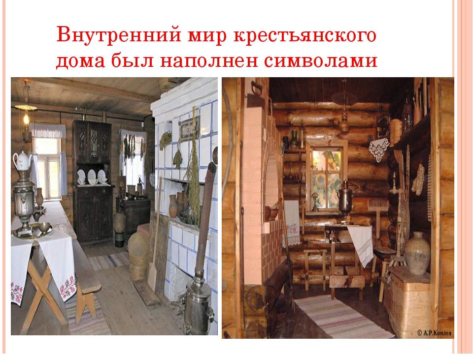 Внутренний мир крестьянского дома был наполнен символами