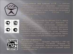 Государственный знак качества СССР - в советские времена наносился на продукц