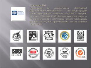 Стандарты ISO - Организация по стандартизации «International Organization for
