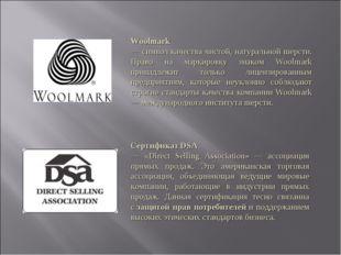Woolmark — cимвол качества чистой, натуральной шерсти. Право на маркировку зн