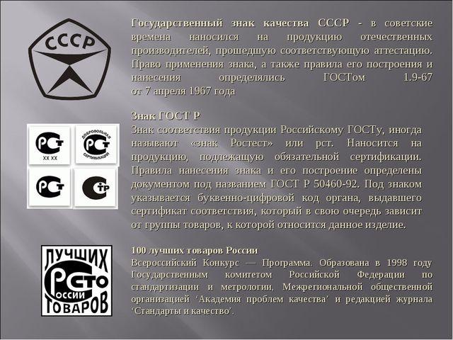 Государственный знак качества СССР - в советские времена наносился на продукц...