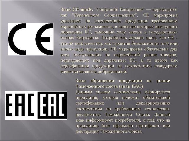 Знак обращения продукции на рынке Таможенного союза (знак ЕАС) Данным знаком...