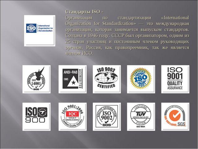 Стандарты ISO - Организация по стандартизации «International Organization for...