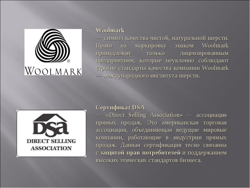 Woolmark — cимвол качества чистой, натуральной шерсти. Право на маркировку зн...