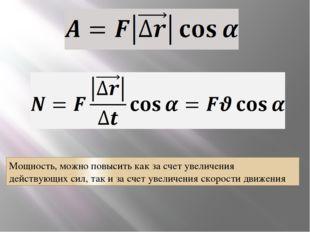 Мощность, можно повысить как за счет увеличения действующих сил, так и за сче