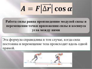 Работа силы равна произведению модулей силы и перемещения точки приложения си
