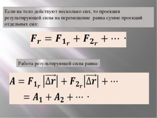 Если на тело действуют несколько сил, то проекция результирующей силы на пере