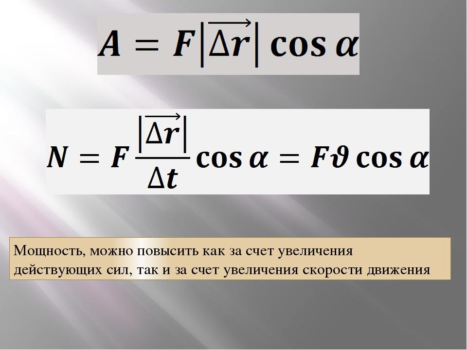 Мощность, можно повысить как за счет увеличения действующих сил, так и за сче...