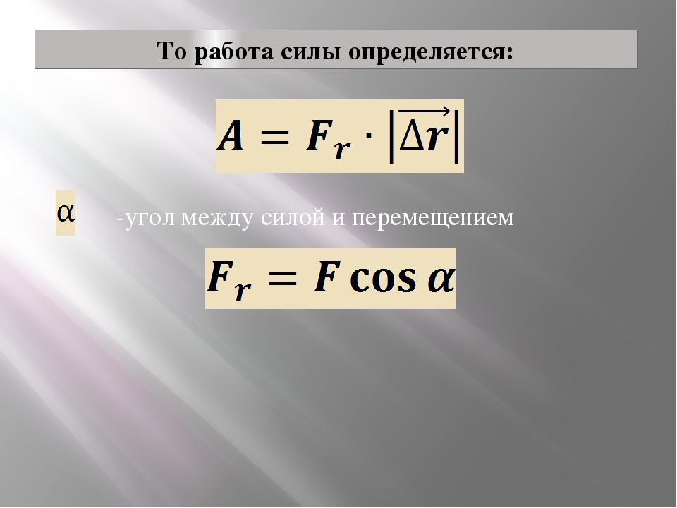 То работа силы определяется: -угол между силой и перемещением