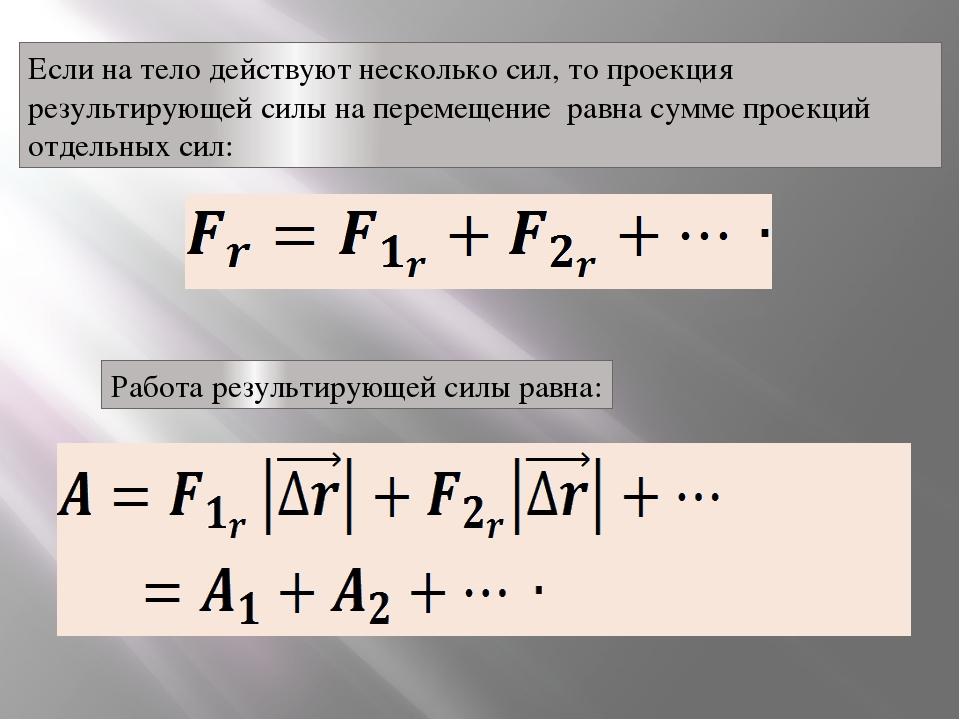 Если на тело действуют несколько сил, то проекция результирующей силы на пере...
