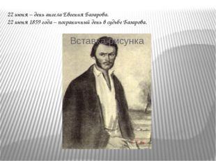 22 июня – день ангела Евгения Базарова. 22 июня 1859 года – пограничный день