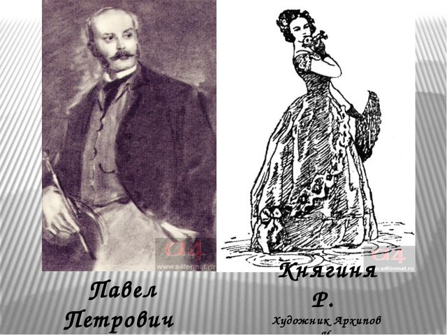 Княгиня Р. Художник Архипов И. Павел Петрович Кирсанов