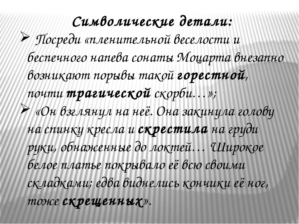 Символические детали: Посреди «пленительной веселости и беспечного напева сон...