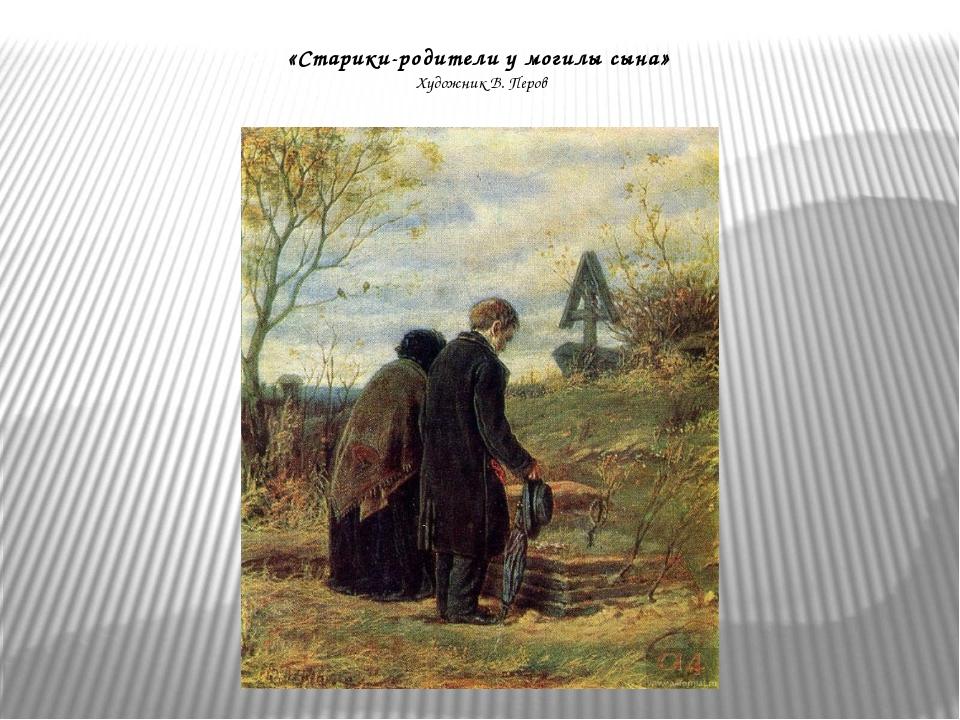 «Старики-родители у могилы сына» Художник В. Перов