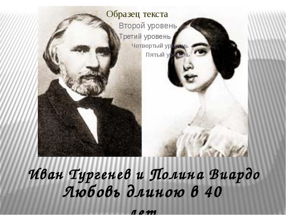 Иван Тургенев и Полина Виардо Любовь длиною в 40 лет