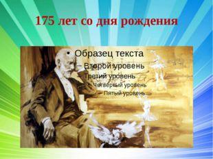 175 лет со дня рождения