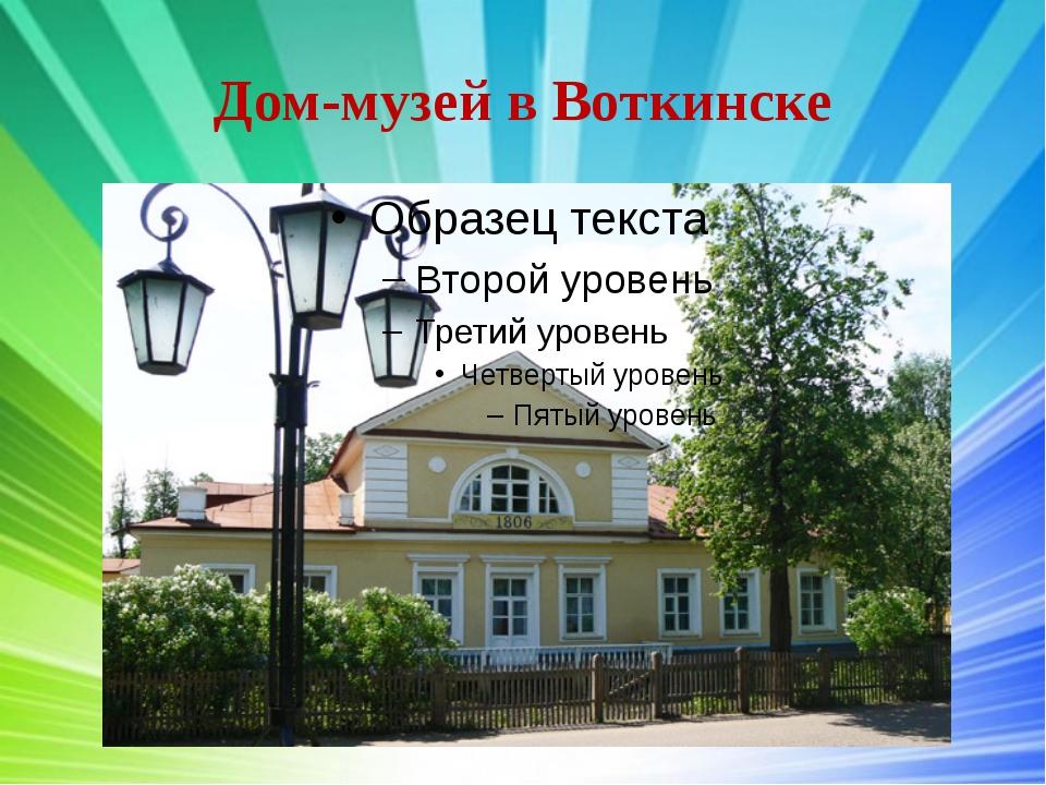 Дом-музей в Воткинске