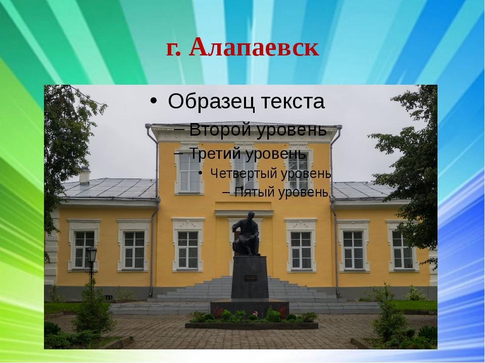 г. Алапаевск