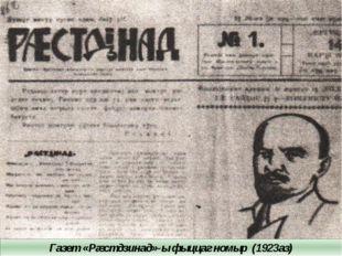 Газет «Рæстдзинад»-ы фыццаг номыр (1923аз)