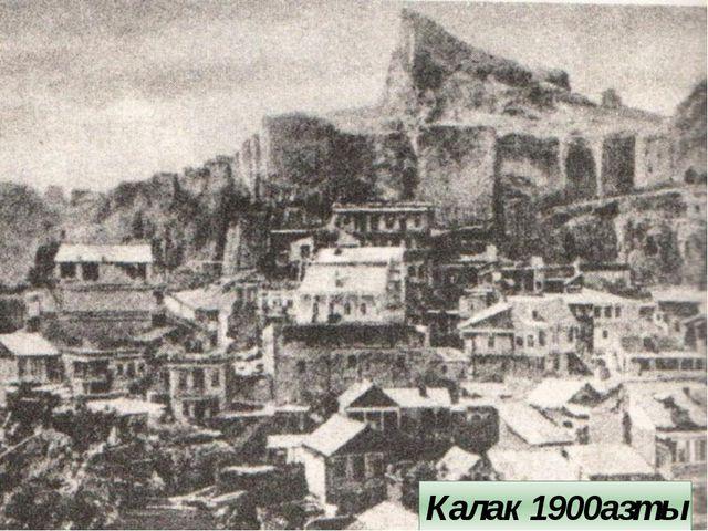 Калак 1900азты