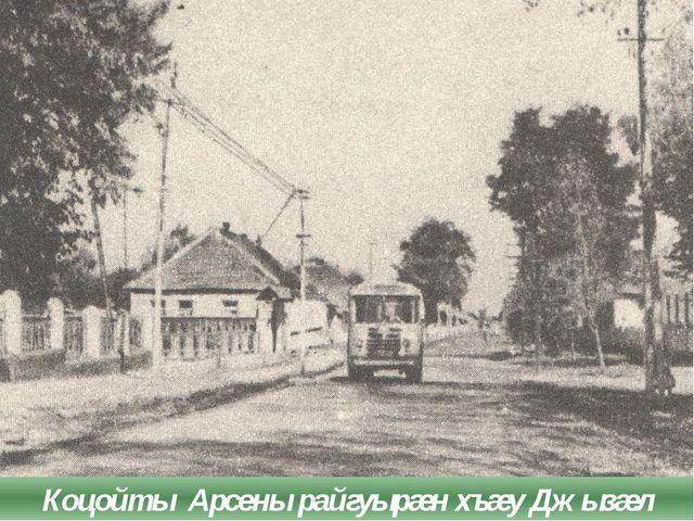 Коцойты Арсены райгуырæн хъæу Джызæл
