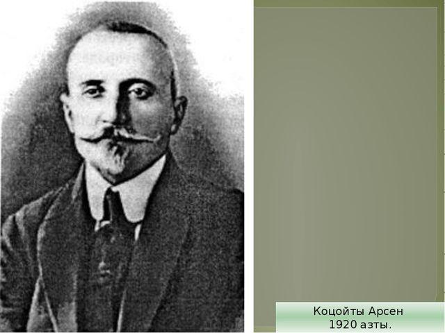 Коцойты Арсен 1920 азты.