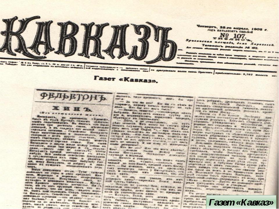 Газет «Кавказ»