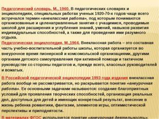 Педагогический словарь. М., 1960. В педагогических словарях и энциклопедиях