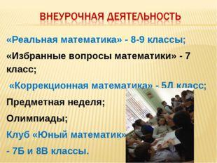 «Реальная математика» - 8-9 классы; «Избранные вопросы математики» - 7 класс